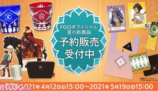 『Fate/Grand Order(FGO)』ディライトワークスオリジナル新作グッズ55種が登場! エジプト・中東関連サーヴァントたちがモチーフに