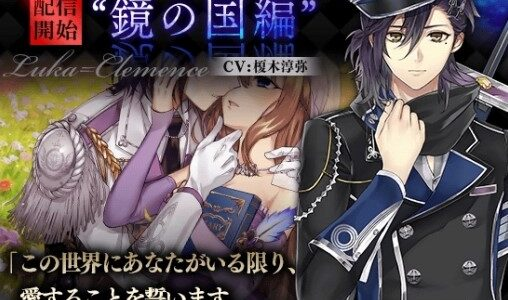 「イケメン革命◆アリスと恋の魔法」ルカ=クレメンスの新ストーリーが配信