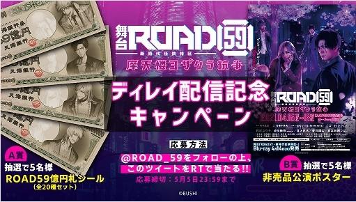 「舞台『ROAD59 -新時代任侠特区-』摩天楼ヨザクラ抗争」のディレイ配信が開始