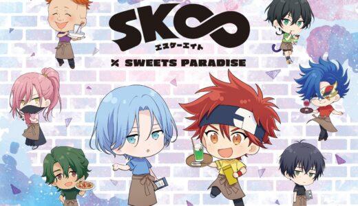 「SK∞×スイパラ」描き下ろしのカフェ衣装で接客!シャドウの笑顔&ミヤの尻尾に胸キュン