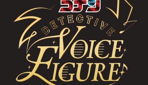 """お金が飛ぶ予感「名探偵コナン」ついにボイスフィギュアが発売か!?A vs Bは赤井秀一&""""バーボン""""こと安室透と予想"""