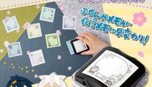 「刀剣乱舞×いらすとや」押すだけで枠付きメモ完成!作業が楽しくなるシヤチハタ発売