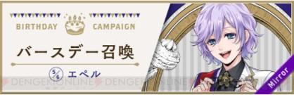 『ディズニー ツイステ』エペルのバースデーキャンペーンは5月5日より開催!