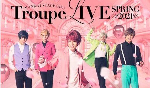「MANKAI STAGE『A3!』 Troupe LIVE〜SPRING 2021〜」の全情報と,春組オリジナルアルバムCDの情報が公開