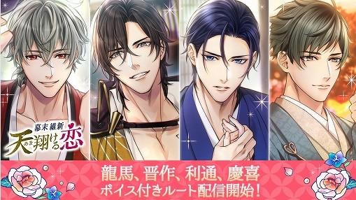 「幕末維新 天翔ける恋」,坂本龍馬や高杉晋作など4キャラクターのボイス付きルートが本日配信開始
