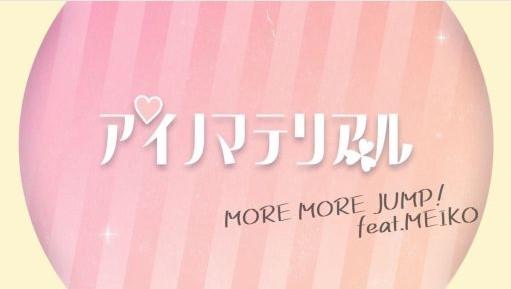 「プロジェクトセカイ カラフルステージ! feat. 初音ミク」の「アイノマテリアル」セカイver.のフルサイズ2DMVが公開
