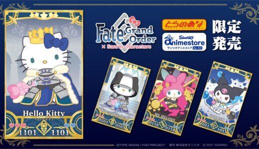 「サンリオ×FGO」キティちゃんたちがサーヴァントに変身!カードをイメージしたグッズ多数
