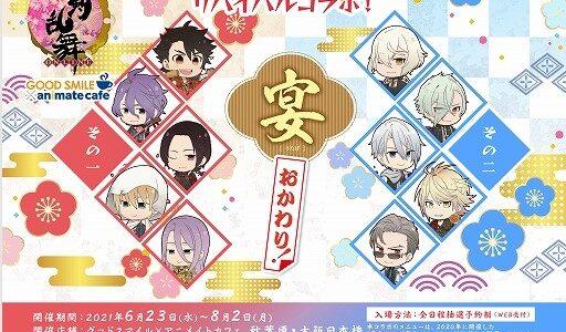 「刀剣乱舞-ONLINE-」のコラボカフェがグッドスマイル×アニメイトカフェ秋葉原・大阪日本橋で6月23日より開催