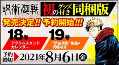 『呪術廻戦』グッズ付き同梱版18巻・19巻の予約開始!