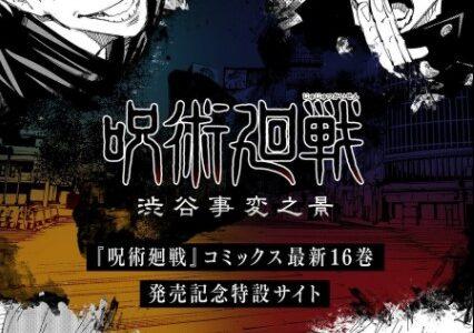 『呪術廻戦』特設サイト『渋谷事変之景』6/1の11時よりオープン!