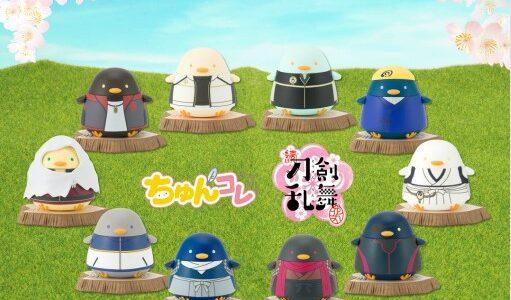 TVアニメ 続「刀剣乱舞-花丸-」トレーディング ちゅんコレフィギュアの予約受付が開始