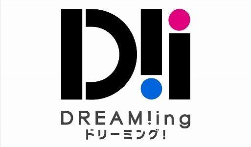 「DREAM!ing」,ドラマCDシリーズ全4巻のダウンロード販売が本日より順次開始