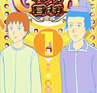 太子&妹子の新規絵でお祝い「ギャグ日」増田こうすけ先生がTwitter開設したZE☆