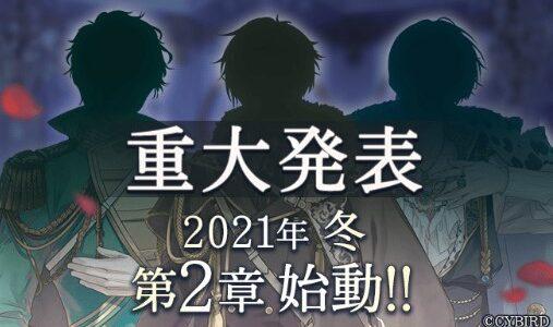 """「イケメン王子」,新キャラも登場する""""第2章""""が2021年冬に始動。1周年記念スペシャルボイスムービーも公開"""