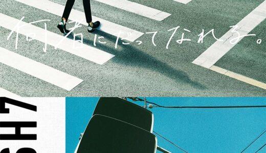 「アイナナ」6周年ティザーサイトテーマは「何者にだってなれる」色付きアルファベット並べると…