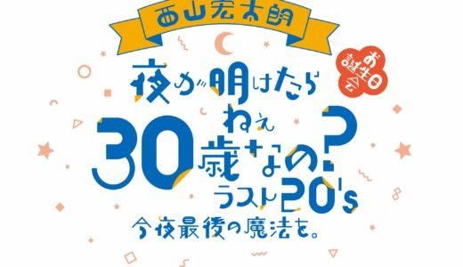 20代を見納め!西山宏太朗さんバースデーイベントを地元・神奈川で開催