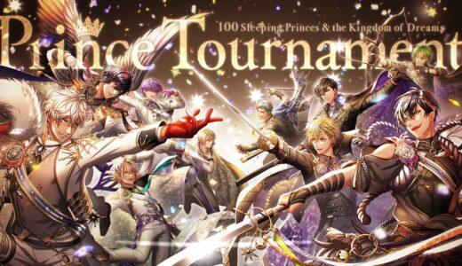 「夢100」キャンペーン記念ビジュアル&ムービー公開!史上最大級の無料ガチャ、豪華ログボなど