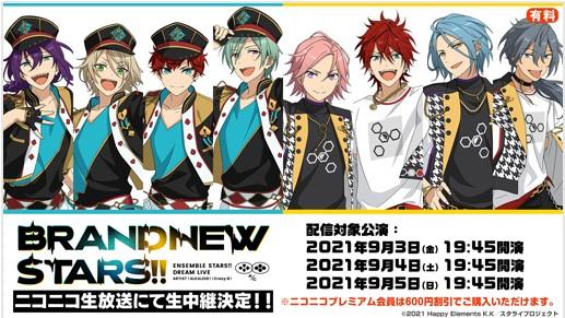 「あんさんぶるスターズ!! DREAM LIVE -BRAND NEW STARS!!-」ライブ配信視聴チケットの販売がスタート