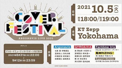 イベント「ARGONAVIS LIVE 2021 COVER FESTIVAL」が10月5日に開催。チケット先行受付も開始