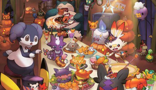 「ポケモン」ハロウィンがテーマの新グッズ!洋館で開かれる晩餐会が素敵な描き下ろしも