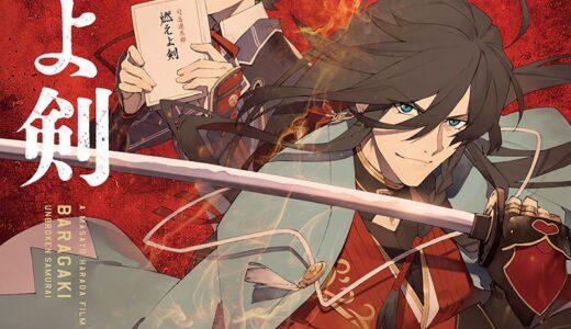 「刀剣乱舞×燃えよ剣」和泉守兼定&堀川国広のコラボビジュアル!白峰さんが描き下ろし