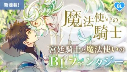 『魔法使いの騎士』が新連載。とある森で目にしたのは魔物と交わっている美形少年!?