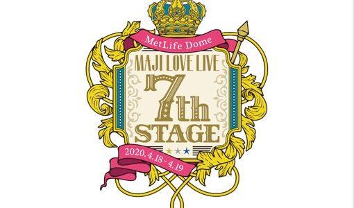 """「うたの☆プリンスさまっ♪」,""""マジLOVELIVE 7th STAGE""""のライブビューイング詳細が決定"""