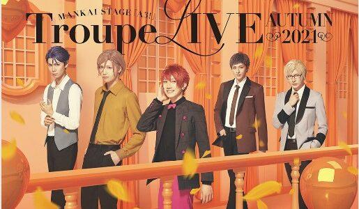 「MANKAI STAGE『A3!』Troupe LIVE〜AUTUMN 2021〜」のキービジュアルが公開