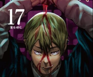 『呪術廻戦』最新17巻の表紙は、したたる血を舐める禪院直哉!