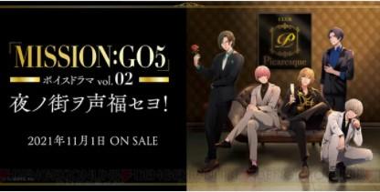 GOALOUS5の新曲も収録されたボイスドラマ第2弾が11/1発売決定