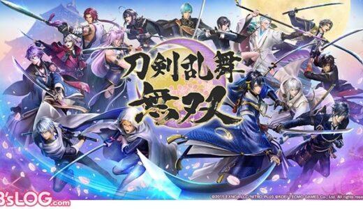 『刀剣乱舞無双』サイトが正式オープン&予約受付スタート! 東京ゲームショウ2021公式番組への出展も決定