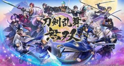 『刀剣乱舞無双』9月25日より順次予約受付開始! 東京ゲームショウ2021公式番組への出展も決定!