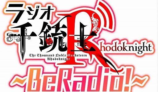 """「千銃士:Rhodoknight」,ネットラジオ""""千銃士R〜BeRadio!〜""""第18回が配信開始"""