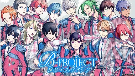 Switch版「B-PROJECT 流星*ファンタジア」が本日発売。出演声優陣のサインが当たるTwitterキャンペーンや,発売記念抽選会の開催が決定