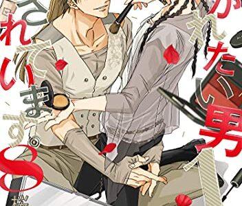本日発売の新刊漫画・コミックス一覧【発売日:2021年9月18日】