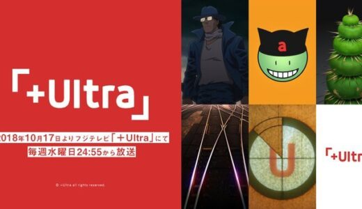 「+Ultra」新体制!「コードギアス」手がけた谷口悟朗監督「エスタブライフ」などを展開