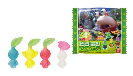 ほぼ実寸大「ピクミン」1粒で2つの味が楽しめるグミになって登場!9月27日より販売スタート