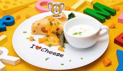 「トムとジェリー」カフェが再び開催!チーズをテーマにした新メニューや復刻メニューが登場