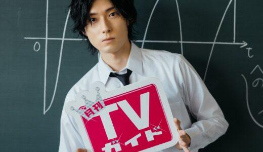 増田俊樹さんと同級生気分が味わえる!「月刊TVガイド」グラビアは学校で撮影