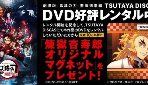"""『劇場版「鬼滅の刃」無限列車編』DVDレンタル出荷数""""歴代1位""""驚異の7日間で獲得!"""