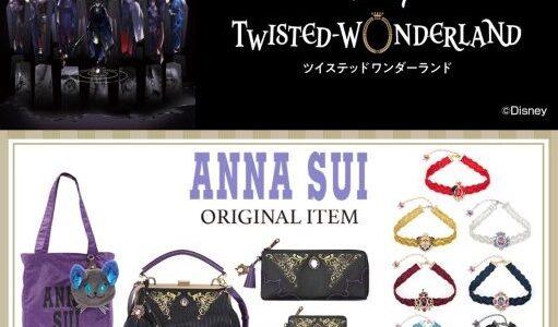 「ディズニー ツイステッドワンダーランド」のバッグやチョーカーなどをANNA SUIがプロデュース。10月8日から予約受付開始