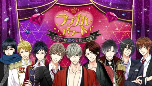 """ボル恋8タイトルのキャラクター人気投票イベント""""ラブカレアワード""""が開始"""
