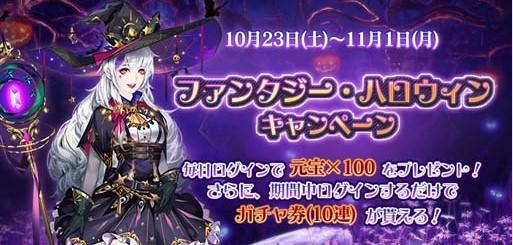 「謀りの姫-TABAKARI NO HIME-」,ハロウィンキャンペーンを実施。ハロウィン限定SSR新衣装が登場