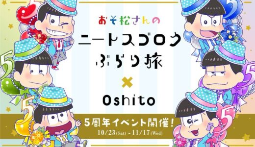 アプリ「たび松」5周年記念イベント開催決定!キラッキラの6つ子たちが描かれたグッズ&展示も