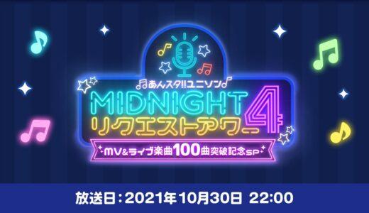 徹夜を覚悟するPたち「あんスタ」ユニットソングをお届けする6時間生放送ラジオ!