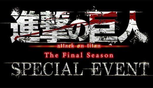 「進撃の巨人」梶裕貴さん、谷山紀章さんら声優陣が出演するSPECIAL EVENT開催決定!