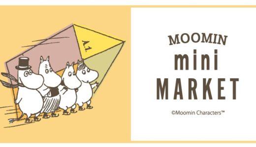 「ムーミンミニマーケット」開催決定!大人可愛いグッズやフォトスポットも